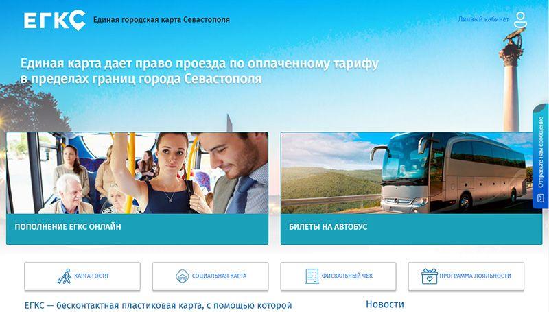 В Севастополе билеты на междугородние автобусные рейсы можно купить онлайн