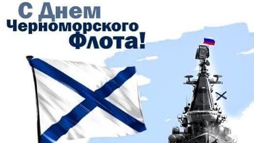 Поздравление главы администрации города Бахчисарая Дмитрия Скобликова с Днем Черноморского флота России