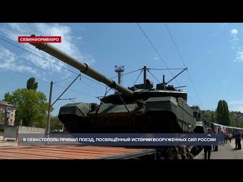 В Севастополь прибыл патриотический поезд, посвященный истории Вооруженных сил России