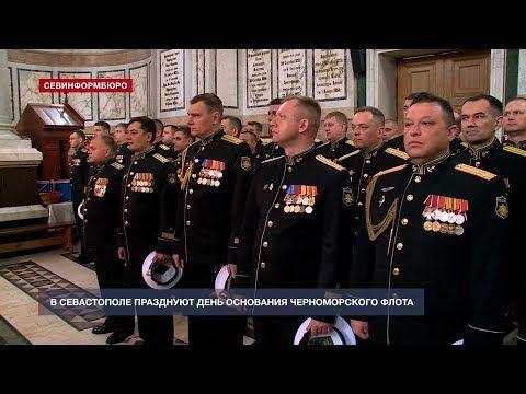 Черноморский флот отмечает 238-ю годовщину со дня основания