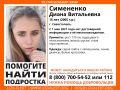В Севастополе пропала 15-летняя девушка