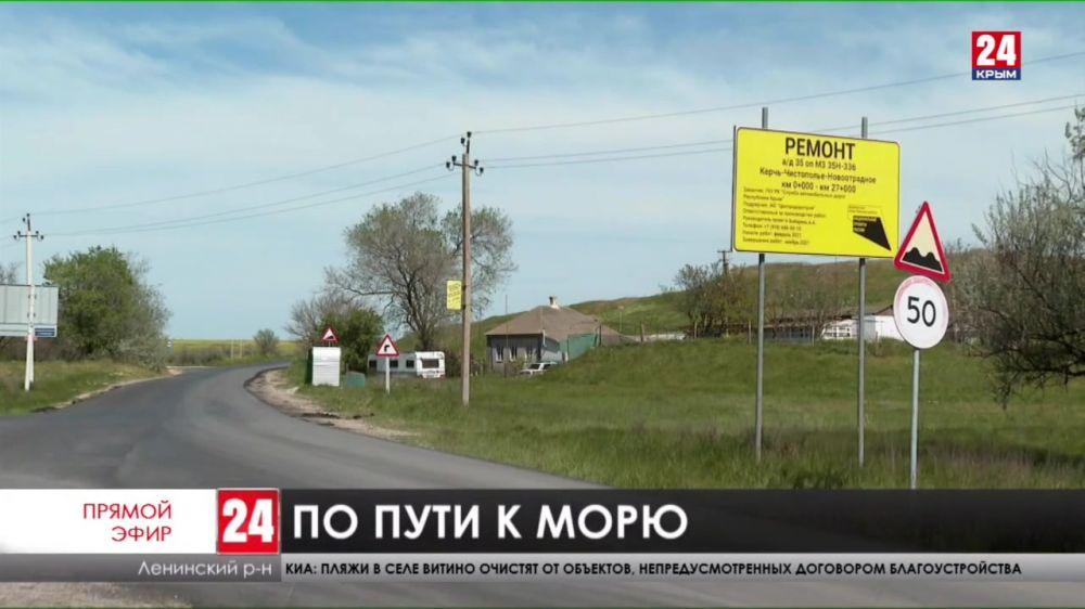 В Керчи к лету отремонтируют дороги к Чёрному и Азовскому морям