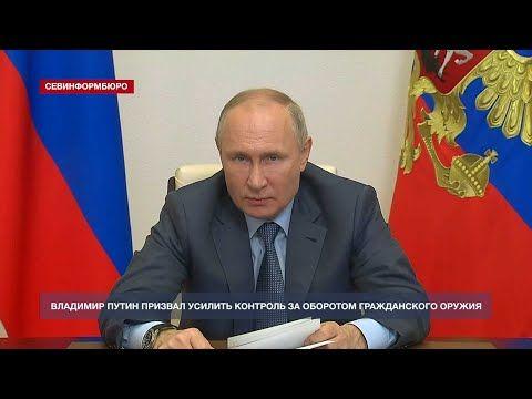 Владимир Путин призвал усилить контроль за оборотом гражданского оружия