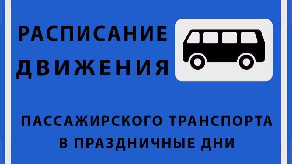 Об изменении расписания движения муниципального транспорта по маршрутам Кировского района Республики Крым