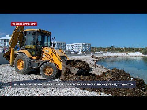 Пляжи Севастополя продолжают готовить к приезду туристов