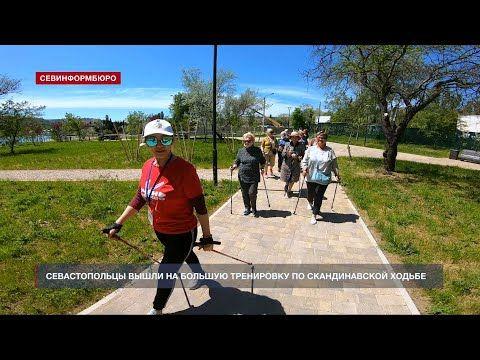 В Севастополе прошла большая тренировка по скандинавской ходьбе