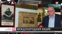 В Крыму стартовала Международная акция Ночь музеев