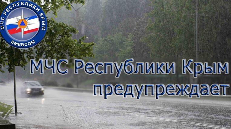 МЧС: Штормовое предупреждение об опасных гидрометеорологических явлениях в Крыму на 16, 17 мая