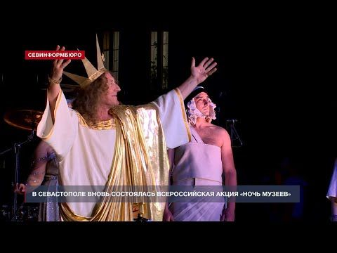 После годового перерыва в Севастополе вновь состоялась акция «Ночь музеев»