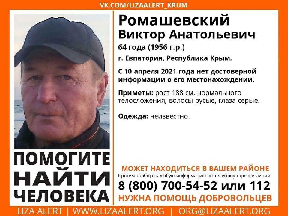 В Крыму бесследно исчез мужчина
