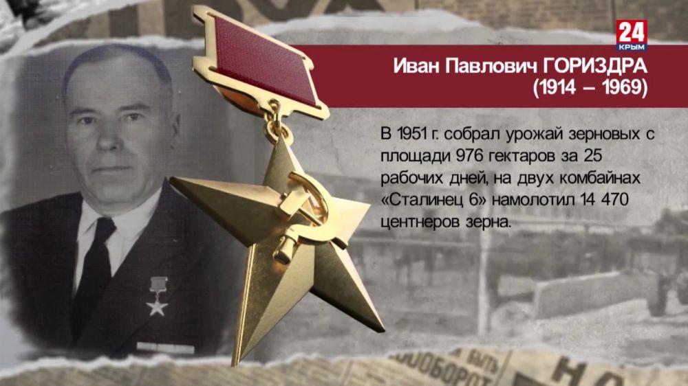 Наши ГЕРОИ. Иван Гориздра