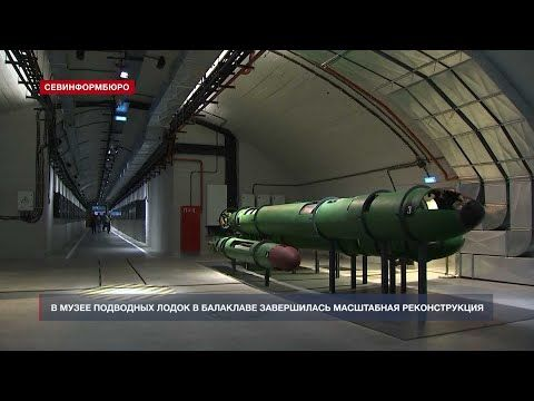 В Музее подводных лодок в Балаклаве завершилась масштабная реконструкция