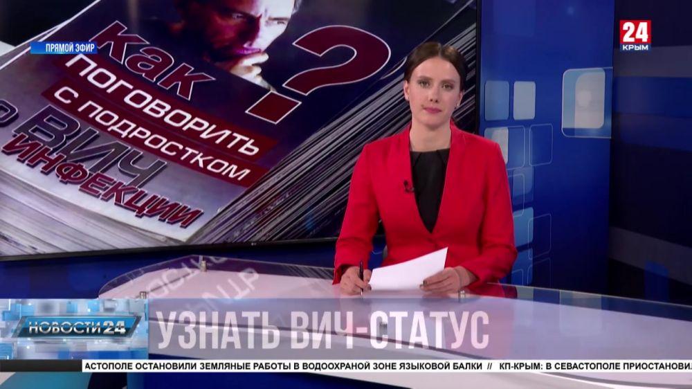 Севастопольцам предлагают бесплатно сдать тест на ВИЧ