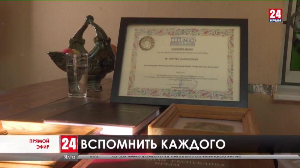 На Южном берегу вспоминают жертв депортации народов Крыма