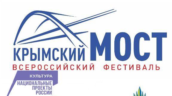 Всероссийский фестиваль «Крымский мост» победил в конкурсе на предоставление грантов в рамках национального проекта «Культура»