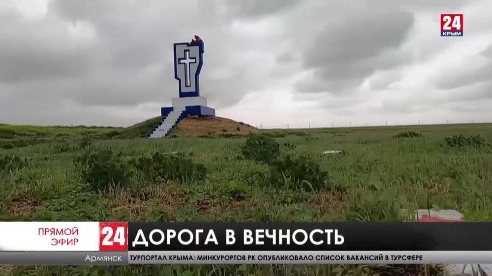 Перезахоронили со всеми воинскими почестями. На севере Крыма предали земле останки красноармейцев