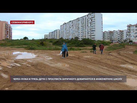 Через лужи и грязь дети с проспекта Античного добираются в Инженерную школу