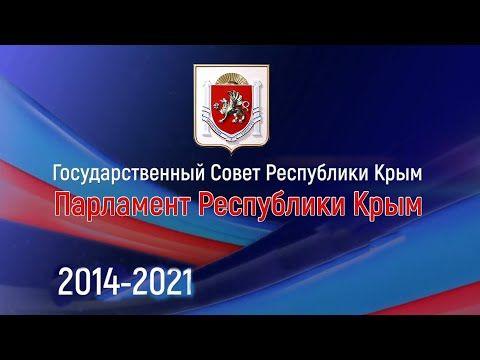 21 мая - День Государственного Совета Республики Крым