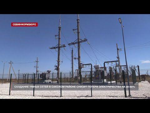 Создание умных сетей в Сакском районе позволит снизить потери электричества на 30-50%