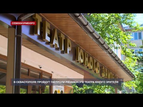 Рязанский ТЮЗ представит севастопольским зрителям лучшие спектакли