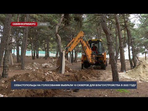 Севастопольцы на голосовании выбрали 10 скверов для благоустройства в 2022 году