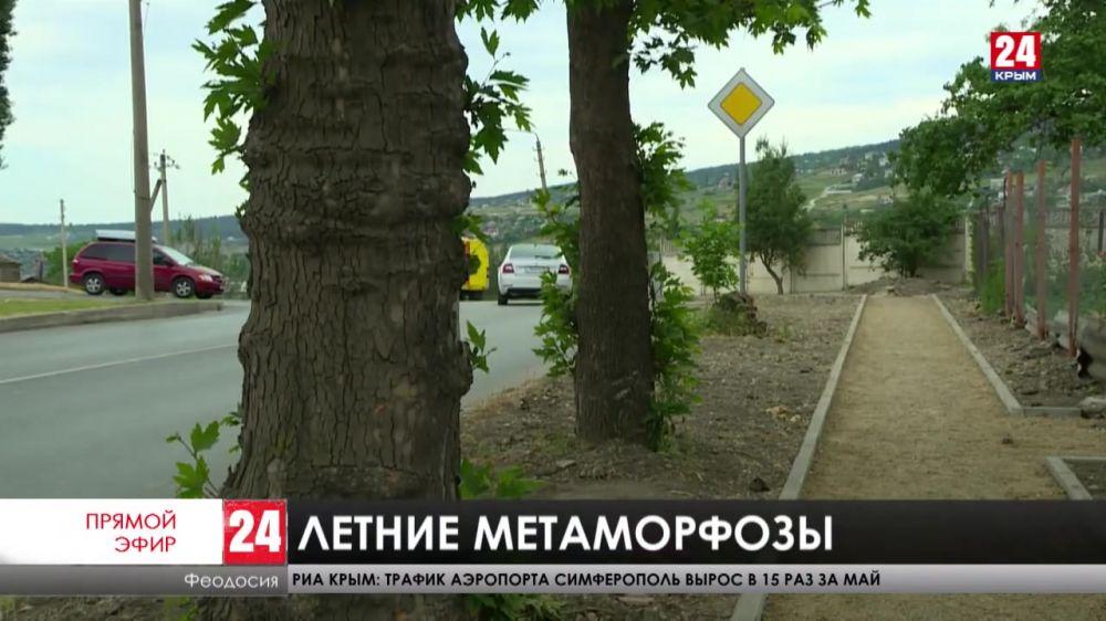 Как в преддверии лета прихорашивают улицы Феодосии?