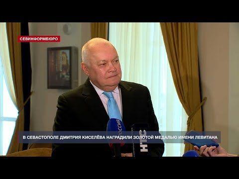 В Севастополе Дмитрия Киселёва наградили золотой медалью имени Левитана
