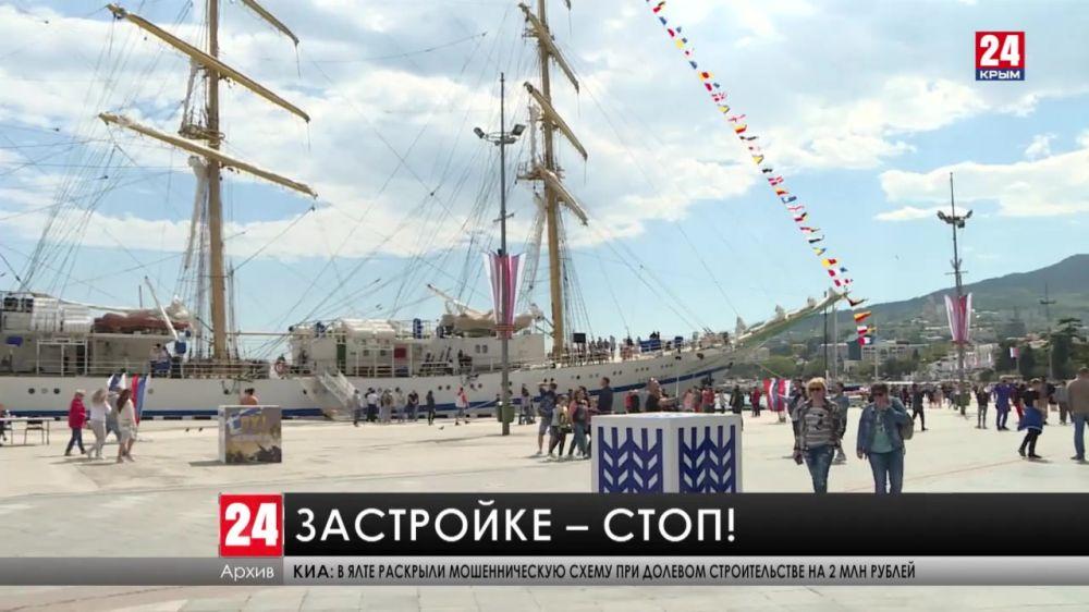 Строительные площадки Ялты останавливают работу до 30 сентября