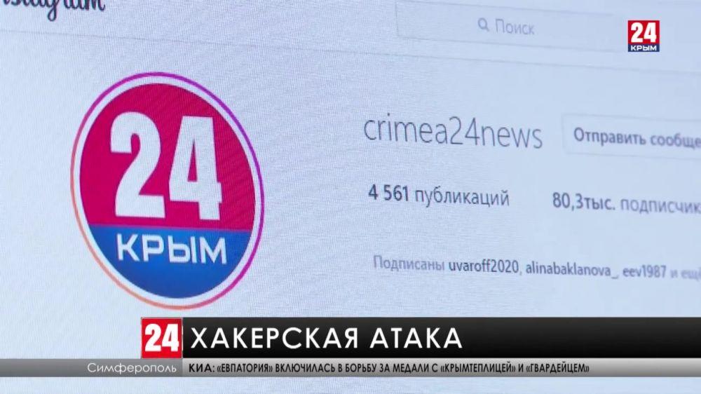 Официальный аккаунт телеканала «Крым 24» в Инстаграм взломали хакеры