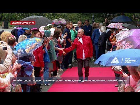 Международный кинофорум «Золотой витязь» завершил работу в Севастополе
