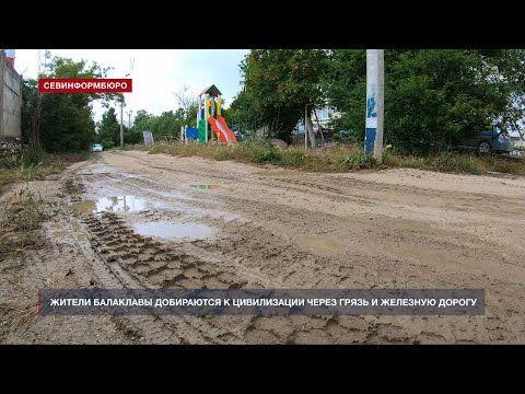 Жители ул. Физкультурной в Балаклаве бредут к цивилизации через грязь и железную дорогу