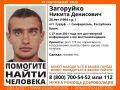 В Крыму ищут молодого парня с голубыми глазами