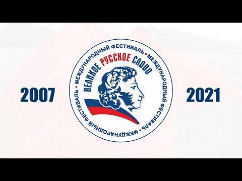 Международный фестиваль «Великое русское слово»: 2007 - 2021