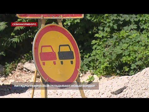 Улицу Гидрографическую в Севастополе отремонтируют за 30 млн рублей