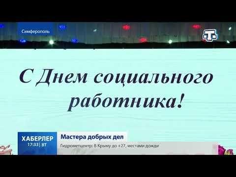 День социального работника отметили в Крыму