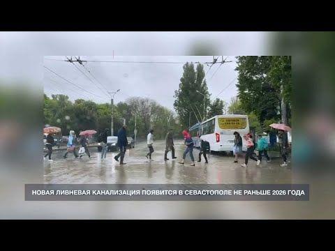 Новая ливневая канализация появится в Севастополе не раньше 2026 года