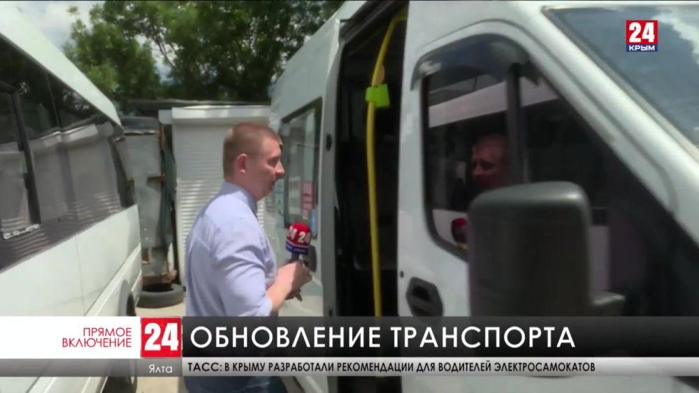 Ялтинский перевозчик заменил машины на маршруте