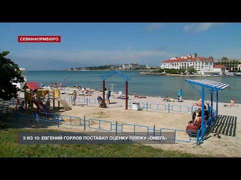 3 из 10: Евгений Горлов поставил оценку пляжу «Омега»