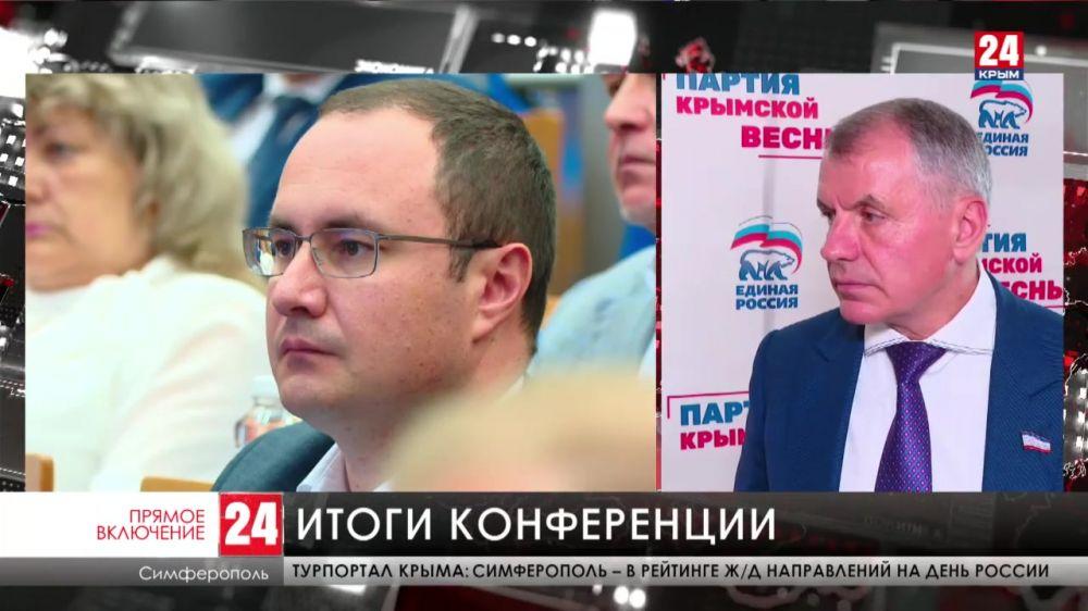 Завершилась партийная конференция республиканского отделения «Единой России»