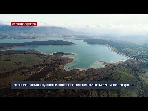 Чернореченское водохранилище пополняется на 160 тысяч кубов ежедневно
