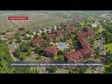 Опубликованы результаты общественных обсуждений по застройке виноградников в Балаклаве