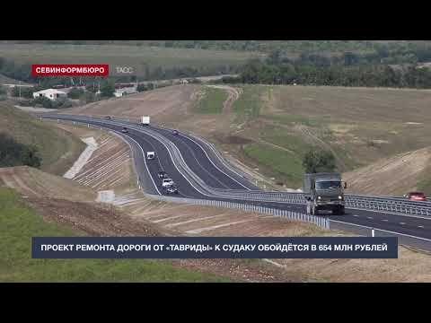 Проект ремонта дороги от «Тавриды» к Судаку обойдётся в 654 млн рублей