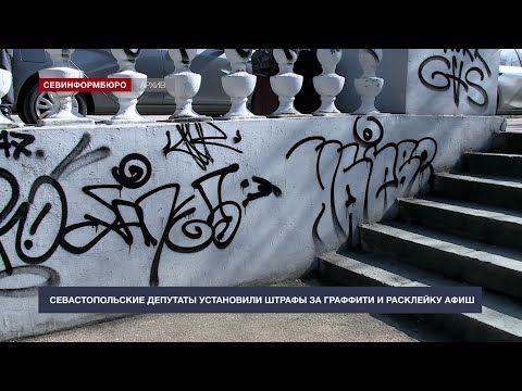 Севастопольские депутаты установили штрафы за граффити и расклейку афиш