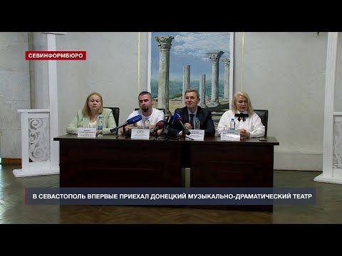 В Севастополе впервые покажут постановки Донецкого музыкально-драматического театра