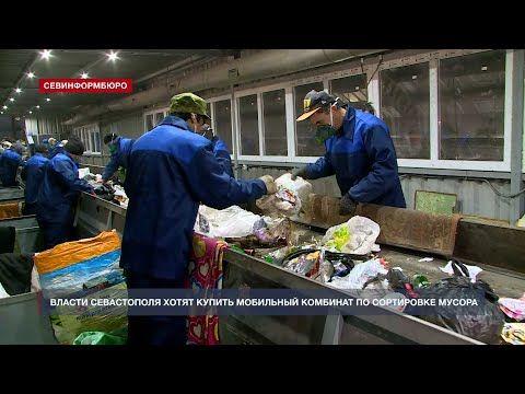 Севастополь ищет инвестора для покупки мобильного комбината по сортировке мусора