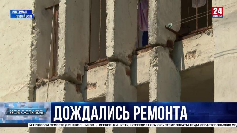 Улучшить жилищные условия. Больше двухсот севастопольских многоэтажек капитально отремонтируют в этом году