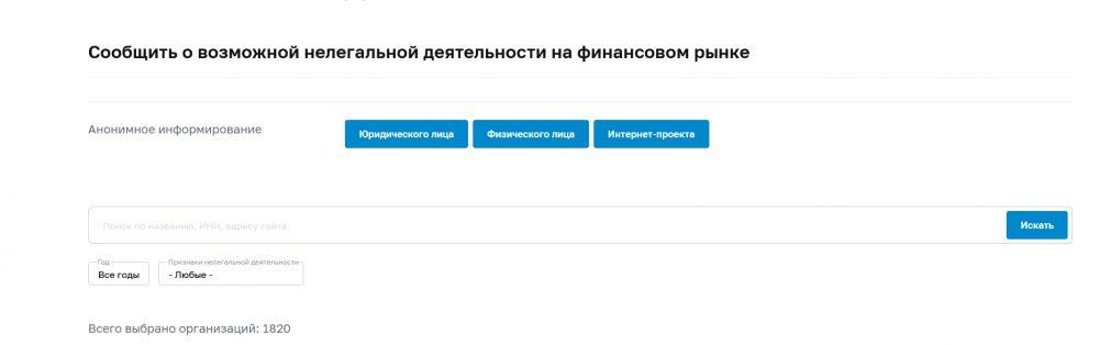 112 финансовых организаций с признаками нелегальной деятельности выявили на Юге России