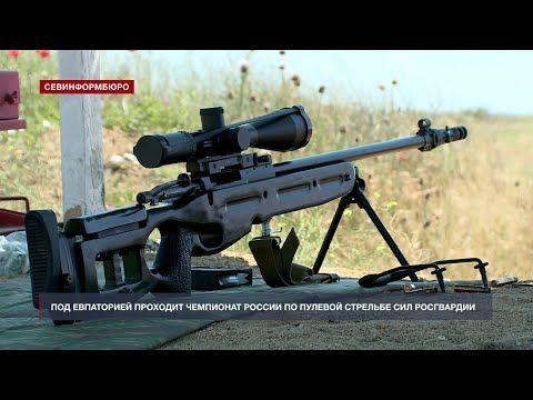 Под Евпаторией проходит Чемпионат России по пулевой стрельбе сил Росгвардии