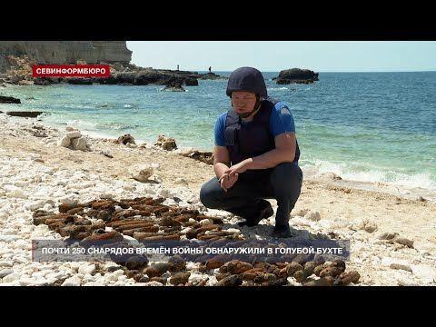 Почти 250 снарядов времён войны обнаружили в Голубой бухте