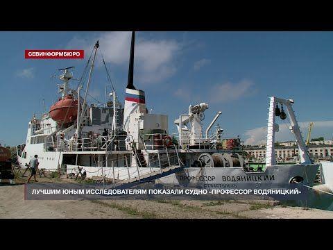 Лучшим юным исследователям МАН подарили экскурсию на судно «Профессор Водяницкий»